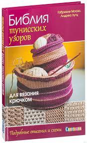 «<b>Библия тунисских</b> узоров для вязания крючком. Подробные ...