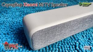 Саундбар <b>Xiaomi Mi TV Speaker</b> - YouTube