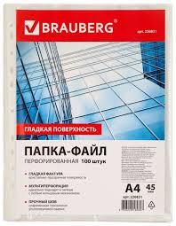 <b>BRAUBERG Папка</b>-файл перфорированная гладкая <b>А4</b>, <b>100 шт</b> ...