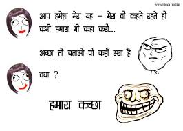 FUNNY-HUSBAND-WIFE JOKES WALLPAPER - Hindi Comments Wallpaper ...