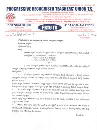 prtu ts prtu representaion to edn minister about transfers rationalisation promotions