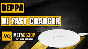 Обзор <b>Deppa</b> Qi Fast Charger. Беспроводное <b>зарядное устройство</b>