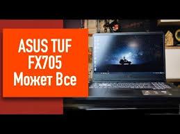 Обзор игрового <b>Asus</b> TUF FX705GM - YouTube