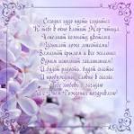 Поздравления с днём рождения в стихах женщине