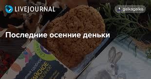 Последние осенние деньки: galkagalka — LiveJournal