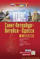 Каталог Санкт-Петербург Витебск <b>Одесса</b>. <b>Атлас</b> автотуриста