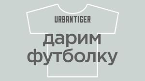 <b>Футболка</b> в подарок от <b>URBANTIGER</b>! — Охта Молл