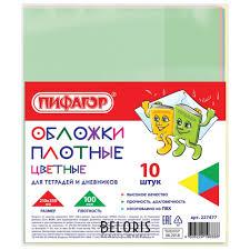 <b>Обложки</b> пвх для тетради и дневника комплект 10 шт., цветные ...