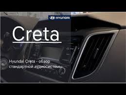 <b>Hyundai Creta</b> - обзор стандартной аудиосистемы - YouTube