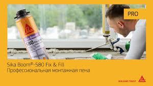 <b>Sika Boom</b>®-580 Fix & Fill. Профессиональная <b>монтажная пена</b>
