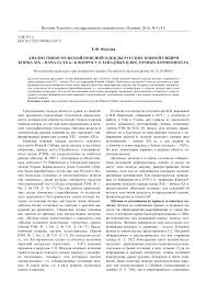 (PDF) Analysis of Russian Types of Men's Pants in Southern Siberia ...