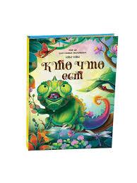 (<b>книжка</b>-<b>панорамка</b>) <b>Malamalama</b> 6911489 в интернет-магазине ...