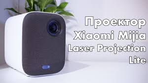 Бюджетный <b>проектор</b> от <b>Xiaomi</b> - Mijia Projector Youth Edition ...
