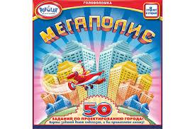 <b>Мегаполис</b> (Utopia). <b>Головоломка Popular Playthings</b>