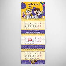 Квартальные календари 3 поля