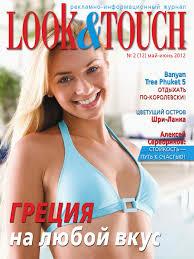 Look&Touch май-июнь 2012 by Дмитрий Иванейчик - issuu