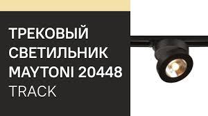 <b>Светильники MAYTONI</b> 25335, 20355, 20448 (<b>MAYTONI</b> Track ...