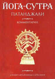 <b>Йога</b>-<b>сутра</b> Патанджали в комментариях Свами Сатьянанды ...