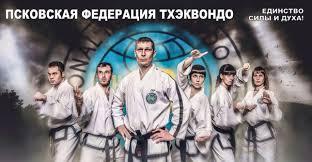 | Псковская федерация <b>тхэквондо</b>