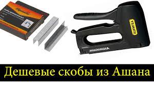 Тест дешевых скоб из Ашана на <b>степлере Stanley Light Duty</b> 6 ...