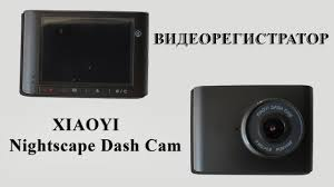 <b>Видеорегистратор</b> XIAOYI. <b>Nightscape Dash</b> Cam 1080p.WIFI ...