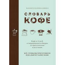 <b>Книга</b> «<b>Словарь кофе</b>», автор Максвелл Колонна Дэшвуд ...