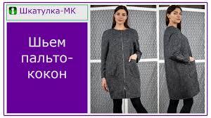 Шьем <b>пальто</b>-кокон с <b>рукавом</b> реглан | Шкатулка-МК - YouTube