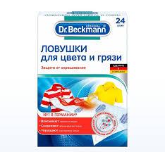 Dr. Beckmann <b>ЛОВУШКИ</b> для цвета и грязи с микрофиброй ...