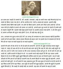 mom mothers day and mothers on pinterest mothers day speech in hindi  mothers day hindi essay for mom  best