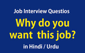 job interview skills video interview questions answers in hindi job interview skills video interview questions answers in hindi urdu for dubai