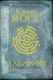 «<b>Лабиринт</b>» читать онлайн книгу автора Кейт <b>Мосс</b> на MyBook.ru