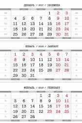 <b>Календарные блоки Литера L6 - Jatran</b> Мини 3-сп 2018 купить ...