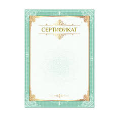 <b>Сертификат</b>-<b>бумага</b> — <b>BRAUBERG</b>