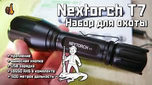 Охотничий подствольный <b>фонарь</b> - <b>Nextorch</b> T7 - YouTube