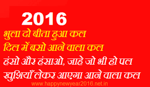 Happy New Year HD Images With Quotes In Hindi & English 2016 ... via Relatably.com