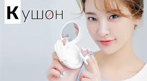Корейский <b>кушон для лица</b> | Рейтинг ТОП-10