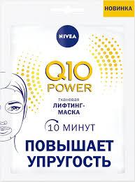 Nivea Q10 Power <b>Тканевая маска</b> для лица, питательная, с ...