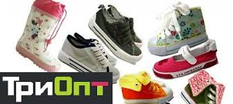 Совместная покупка в ТРИОПТ - недорогая <b>обувь</b> для любого ...
