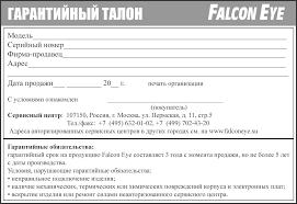 Инструкция по эксплуатации видеодомофона <b>Falcon</b> Eye FE-ARIES
