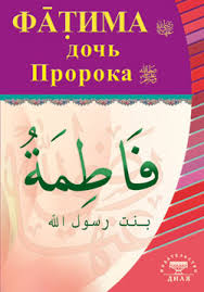 Фатима, дочь <b>Пророка</b> russian book купить в Канаде   russian book