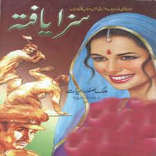 Free Download and Read Online Urdu Novel Saza Yafta by Malik Safdar Hayat (Retired D.S.P) Urdu Kitabain pdf - Saza-Yafta-By-Malik-Safdar-Hayat