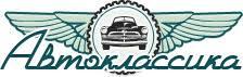 Купить <b>ретро авто</b>: продажа <b>ретро автомобилей</b>   Автоклассика