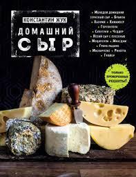 Константин Жук, <b>Домашний сыр</b> – скачать pdf на ЛитРес