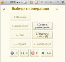 5.8. <b>Мобильное рабочее место</b> работника склада (МРМ)