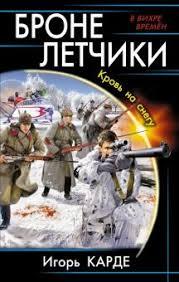 "Книга: ""<b>Бронелетчики</b>. <b>Кровь</b> на снегу"" - <b>Игорь Карде</b>. Купить ..."