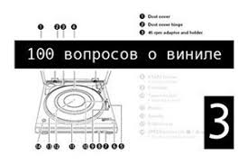 100 вопросов о виниле (часть 3): конструкция <b>проигрывателя</b> ...
