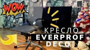 <b>Компьютерное кресло Everprof</b> Deco для руководителя - YouTube