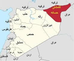Image result for تکفیریهای النصره و آلسعود در حسکه با تجزیهطلبان کرد متحد شدند
