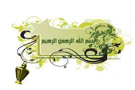 """محطّة يومية """"تأملات في آية قرأنية""""، طيلة شهر رمضان المبارك. Images?q=tbn:ANd9GcSAOLGVXym25Jd36kMkj2wzSiCOdlYU6Qq_LLkiyk1BfdWC3Atd"""