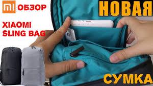 Обзор Xiaomi Sling Bag review - сумка <b>рюкзак Xiaomi</b> на плечо ...